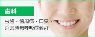 一般歯科:虫歯・歯周病・口臭・睡眠時無呼吸症候群(SAS)などはこちら