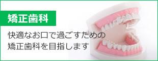 矯正歯科:歯並び・噛み合わせ・歯列矯正などはこちら 抜かない、痛くない、目立たない矯正治療をご提案します