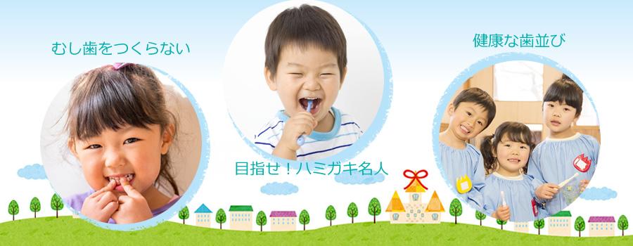いでぐち歯科では、小児歯科専門医がお母さん・お子さんのパートナーとして、むし歯予防・矯正などのケアを担当します。