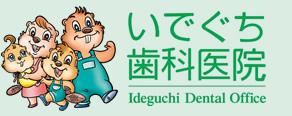 長崎市、住吉・千歳町の歯科治療はいでぐち歯科医院へお任せ下さい。