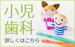 小児歯科についてはこちら。小児歯科専門の先生が、痛くない・怖くない・お子さんが楽しく治療できるようケアします。